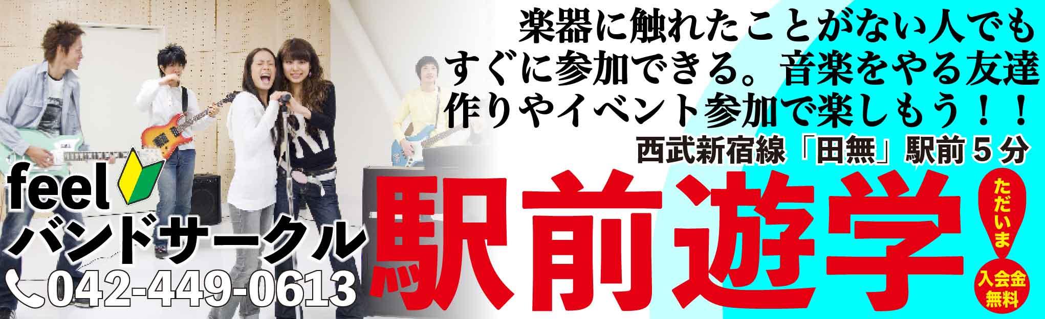 feelバンドサークル 西東京市西武新宿線田無駅より徒歩5分。
