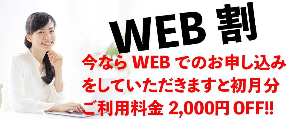 webからの申し込みで30%オフ(西東京市田無音楽サークル)