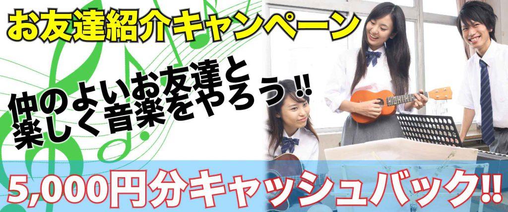 友達紹介キャンペーン(西武新宿線西東京市田無バンドサークル)