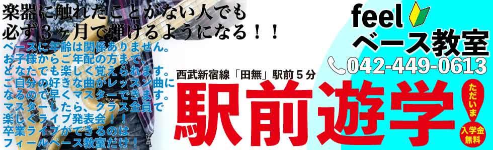 西東京市西武新宿線田無駅より徒歩5分。feelベース教室