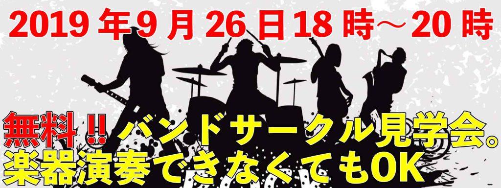 西武新宿線田無駅西東京市バンドサークル見学会